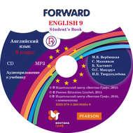 Английский язык. 9 класс. Аудиоприложение к учебнику
