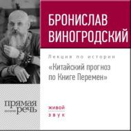 Лекция «Китайский прогноз по Книге Перемен»