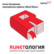 Антон Коновалов, сооснователь сервиса «Везет Всем»