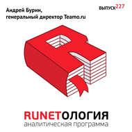Андрей Бурин, генеральный директор Teamo.ru