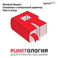Дмитрий Гришин, основатель и генеральный директор Mail.ru Group