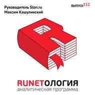 Руководитель Slon.ru Максим Кашулинский