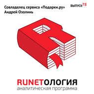 Совладелец сервиса «Подарки.ру» Андрей Озолинь