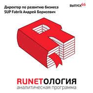 Директор по развитию бизнеса SUP Fabrik Андрей Борисевич