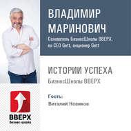 Виталий Новиков. О тонкостях организации сервиса и развитию лояльности клиентов