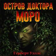 Остров доктора Моро (аудиоспектакль)