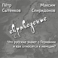 Что русские знают оГермании икак относятся кнемцам?