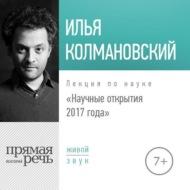 Лекция «Научные открытия 2017 года»