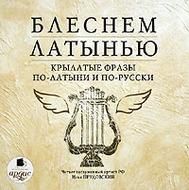Блеснем латынью: Крылатые фразы по-латыни и по-русски