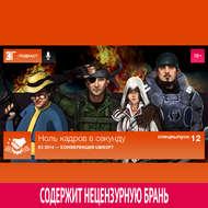 Спецвыпуск 12: E3 2014 — Конференция Ubisoft