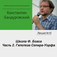 Лекция №15 «Школа Ф. Боаса. Часть 2. Гипотеза Сепира-Уорфа»