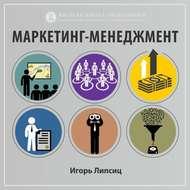 1.1. Роль маркетинга в компании