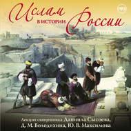 Лекция «Ислам в истории России»