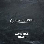 Олимпиадные задачи. Русский язык. Часть 22