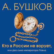 Кто в России не ворует, или Два сына императора Павла