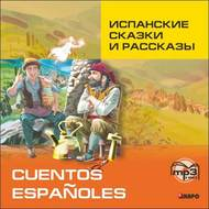 Испанские сказки и рассказы