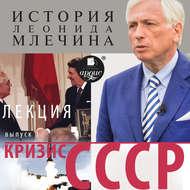 Кризис СССР. Выпуск 1