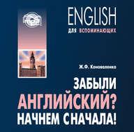 Забыли английский? Начнем сначала! МР3