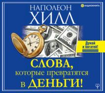 Слова, которые превратятся в деньги!