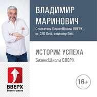 Интервью Владимира Мариновича с Алексеем Еленевичем о трудностях построения бизнеса в сфере медицинских расходных материалов