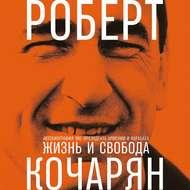 Жизнь и свобода. Автобиография экс-президента Армении и Карабаха