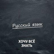 Олимпиадные задачи по русскому языку. Часть 56