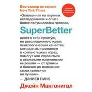 SuperBetter (Суперлучше)
