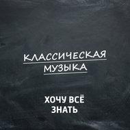 Михаил Иванович Глинка. Часть 2