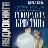 Стюардесса Кристина: Артефакт за стеной Антарктиды