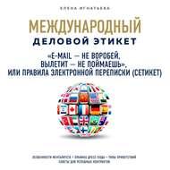 «E-mail – не воробей, вылетит – не поймаешь», или Правила электронной переписки (сетикет)
