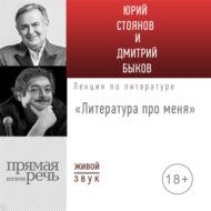 Литература про меня. Юрий Стоянов