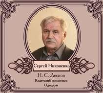Повести в исполнении Сергея Никоненко