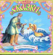 Сказка о рыбаке и рыбке (сборник)