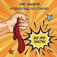 Все про галстук