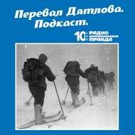 Трагедия на перевале Дятлова: 64 версии загадочной гибели туристов в 1959 году. Часть 81 и 82.