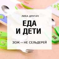 Еда и дети