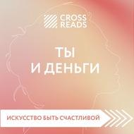 Обзор на книгу Елены Друмы «Ты и деньги»