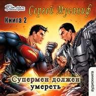 Супермен должен умереть. Книга 2