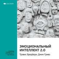 Краткое содержание книги: Эмоциональный интеллект 2.0. Тревис Бредберри, Джин Гривз