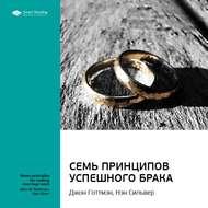 Краткое содержание книги: 7 принципов счастливого брака, или Эмоциональный интеллект в любви. Джон Готтман, Нэн Сильвер