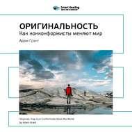 Краткое содержание книги: Оригинальность: как нонконформисты меняют мир. Адам Грант