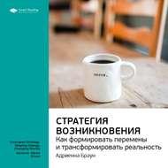 Краткое содержание книги: Стратегия возникновения: как формировать перемены и трансформировать реальность. Адриенна Браун