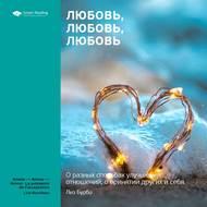 Краткое содержание книги: Любовь, любовь, любовь. О разных способах улучшения отношений, о приятии других и себя. Лиз Бурбо