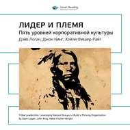 Краткое содержание книги: Лидер и племя. Пять уровней корпоративной культуры. Дэйв Логан, Джон Кинг, Хэли Фишер-Райт