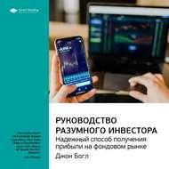 Краткое содержание книги: Руководство разумного инвестора. Надежный способ получения прибыли на фондовом рынке. Джон Богл