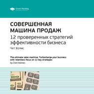 Краткое содержание книги: Совершенная машина продаж. 12 проверенных стратегий эффективности бизнеса. Чет Холмс
