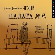 Палата № 6 (читает Максим Суханов)