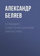Создадим советскую научную фантастику