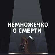Георгий Марко, Рене Госинни, Джанет Паркер и др.
