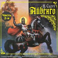 Айвенго (спектакль) Часть 2-я. Черный рыцарь
